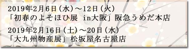 2019年1月25日(金)~27日(日) 初春の久米島と琉球染織ツアー