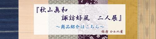 北と南の藍染・貝紫染 『秋山眞和・諏訪好風 二人展』