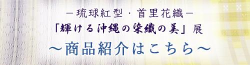 『輝ける琉球染織の美』展